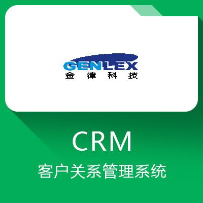 金律客户关系管理系统-支持境内外业务
