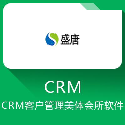 盛唐科技CRM客户管理-美体会所行业CRM
