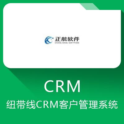 纽带线CRM-营销、销售及客服全自动化管理