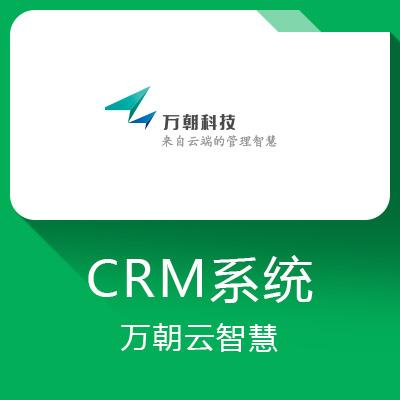 万朝云智慧—CRM系统,提供商机