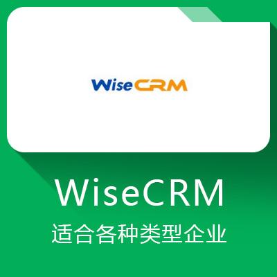 WiseCRM365软件-避免客户流失