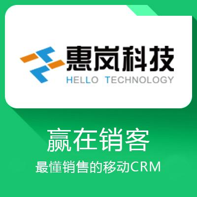 赢在销客crm-最懂销售的移动CRM