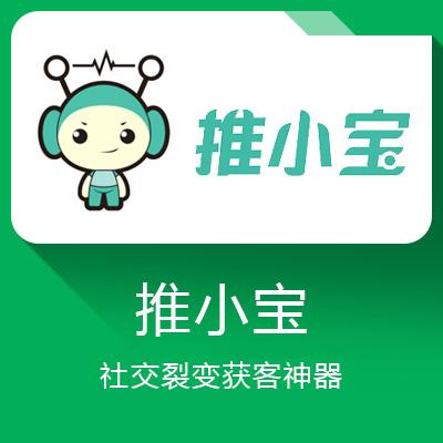 推小宝—社交营销获客神器