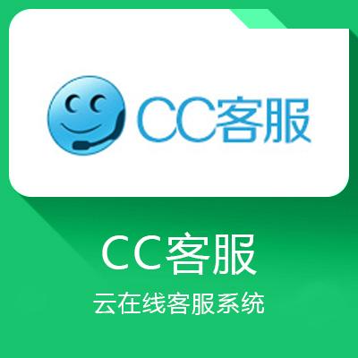 CC客服-云在线客服系统与微信平台对接