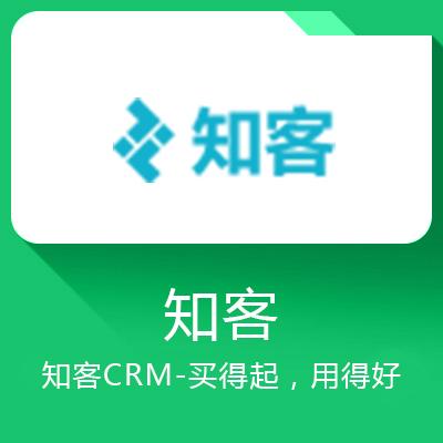 知客CRM-买得起,用得好的CRM销售管理软件
