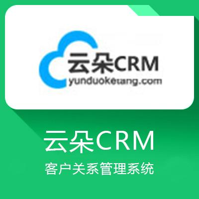 云朵CRM-更懂销售的客户关系管理系统