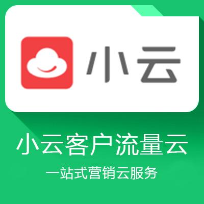 小云客户流量云-一站式营销云服务