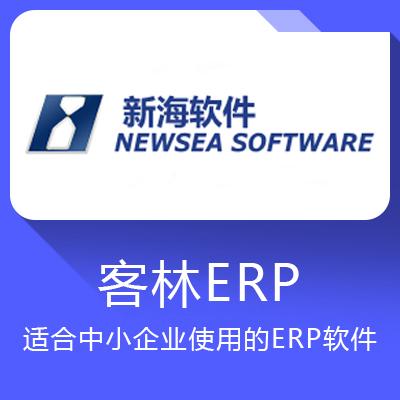 客林ERP-适合中小企业使用的ERP软件