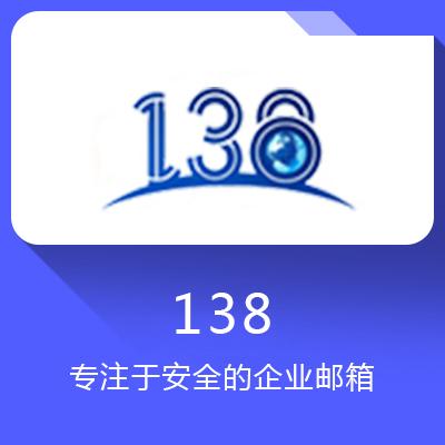 138-防钓鱼安全企业邮箱