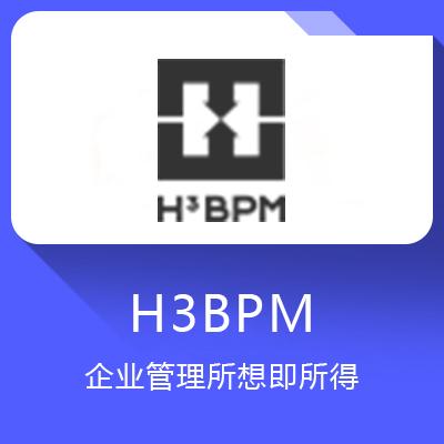 H3BPM-企业管理所想即所得