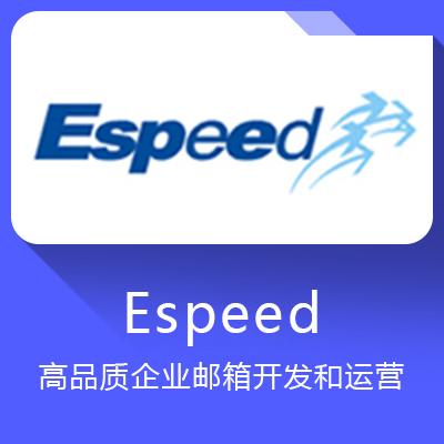 Espeed-高品质企业邮件运营商