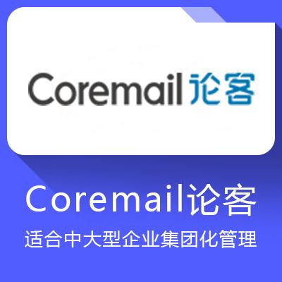 Coremail论客-20年专注邮件技术