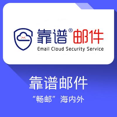 靠谱邮件-专注企业邮件云安全服务