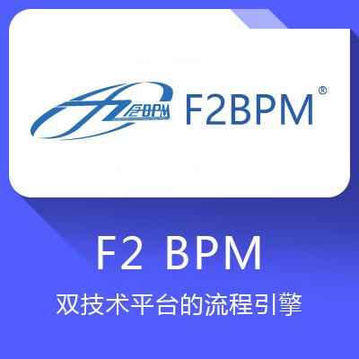 F2 BPM-双技术平台的流程引擎