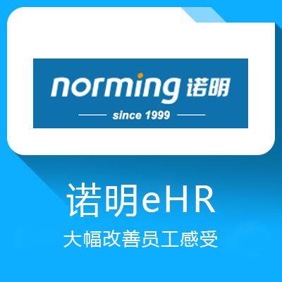 诺明eHR-大幅改善员工感受