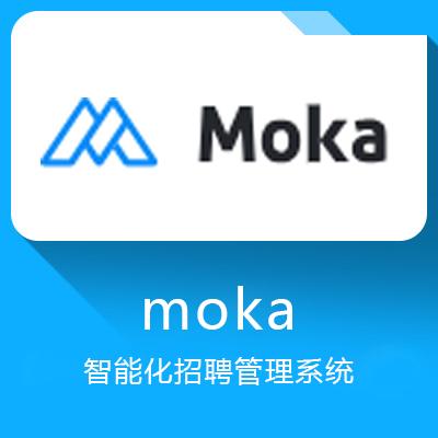 moka-智能化招聘管理系统