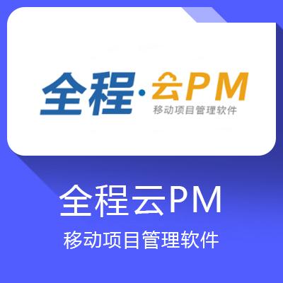 全程云PM-移动项目管理软件