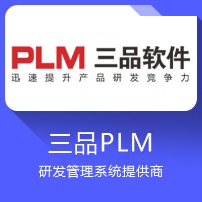 三品PLM-研发管理系统提供商