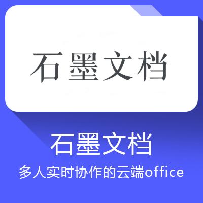 石墨文档-多人实时协作的云端office
