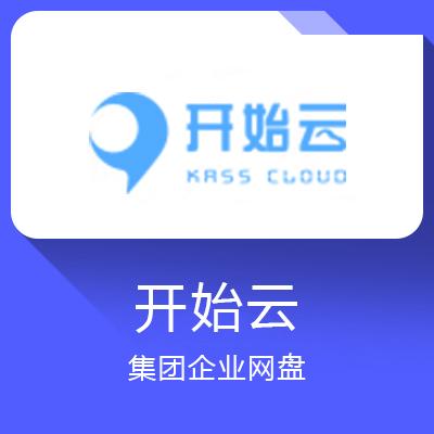 开始云-集团企业网盘