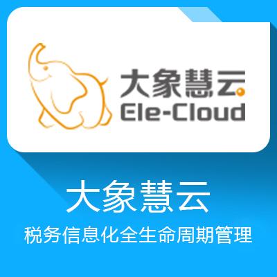 大象慧云-税务信息化全生命周期管理