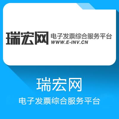 瑞宏网-电子发票综合服务平台