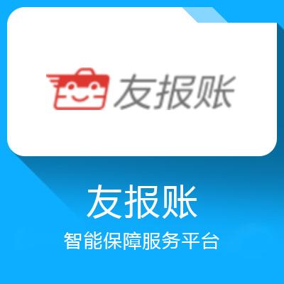 友报账-智能保障服务平台