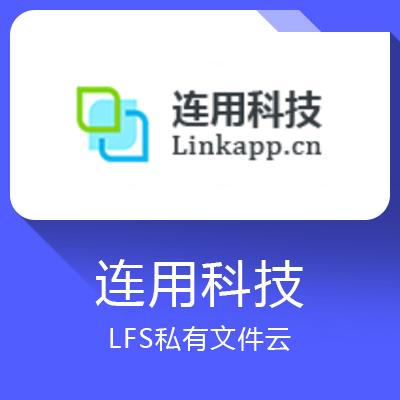 连用科技-文件全过程管理平台