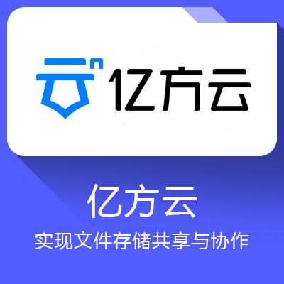 亿方云-实现文件存储共享与协作