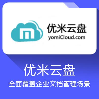 优米云盘-全面覆盖企业文档管理场景