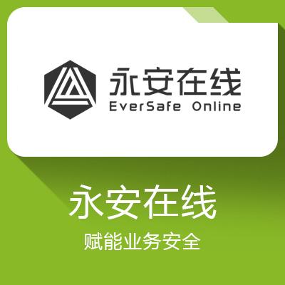 永安在线-赋能业务安全