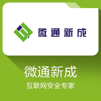 微通新成-互联网安全专家