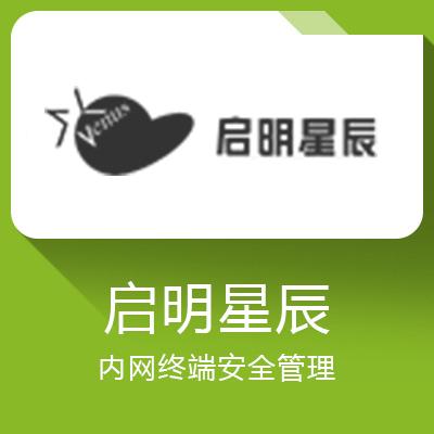 启明星辰-内网终端安全管理