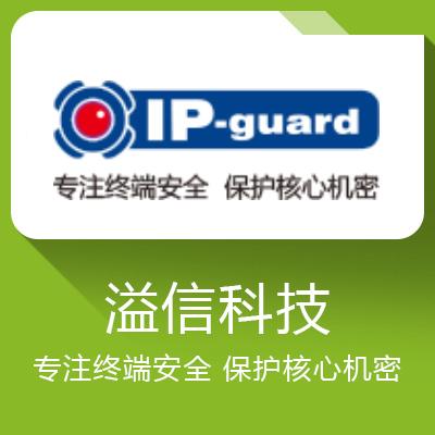 溢信科技-专注终端安全 保护核心机密