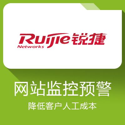 锐捷RG-WMS-降低客户人工成本