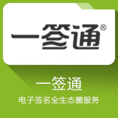 一签通-电子签名全生态圈服务