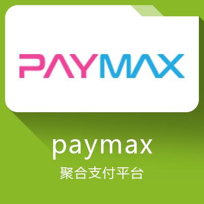 paymax-聚合支付平台