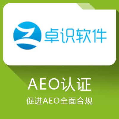 卓识AEO认证-促进AEO全面合规