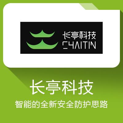 长亭科技-主机安全防护平台