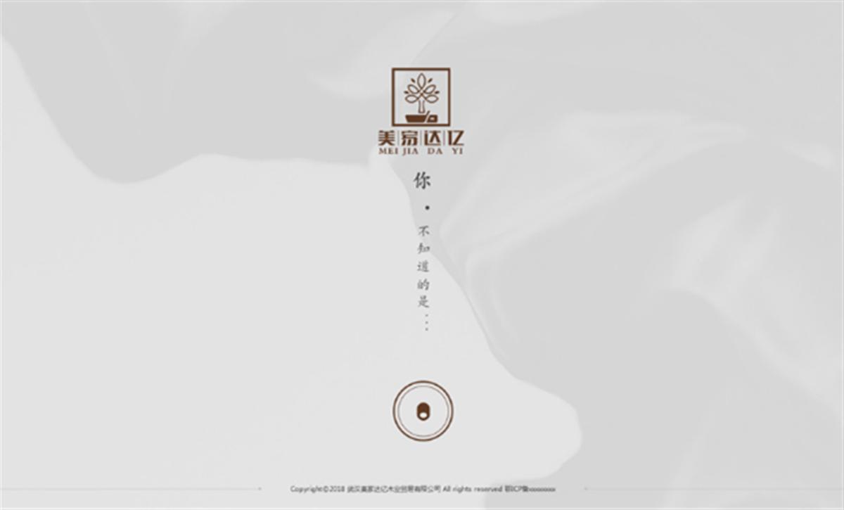 武汉美家达亿木业贸易有限公司