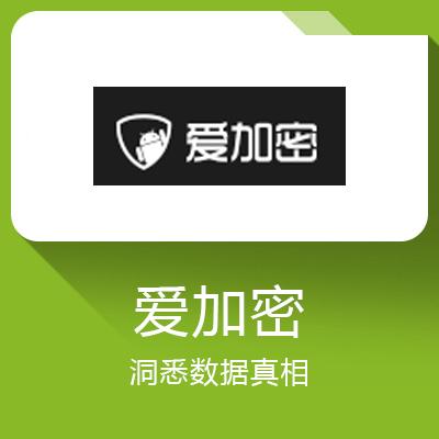 爱加密-移动应用安全解决方案