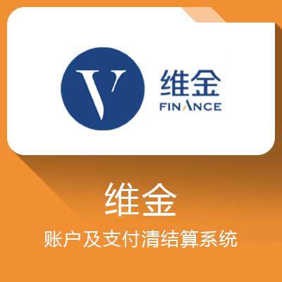(维金)账户及支付清结算系统-企业的自金融生态圈