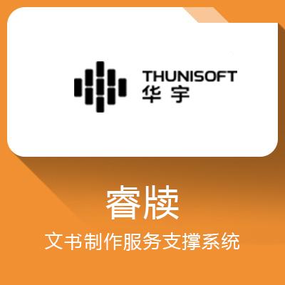 华宇睿牍-文书制作服务支撑系统