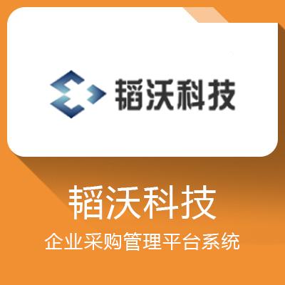 韬沃科技-企业采购管理平台系统