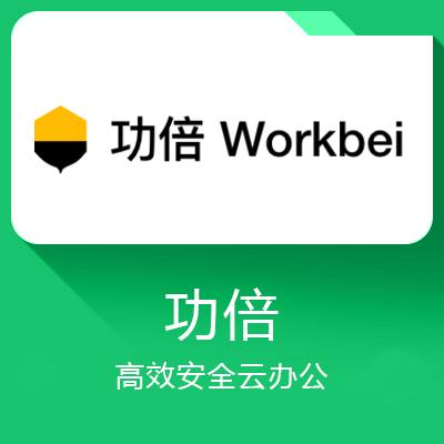 功倍-电商远程办公团队管理工具