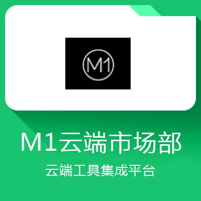 M1云端市场部-云端工具集成平台