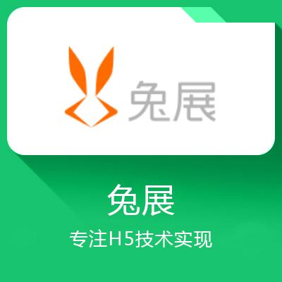 兔展-大数据驱动的H5技术营销