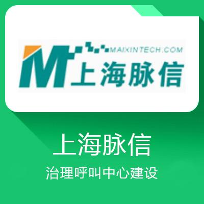 上海脉信-治理呼叫中心建设