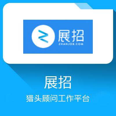 展招-Ai+SaaS猎头顾问工作平台