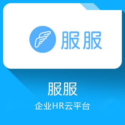 """服服云人事-""""云HR系统+手机app+云考勤机""""HR管理模式"""